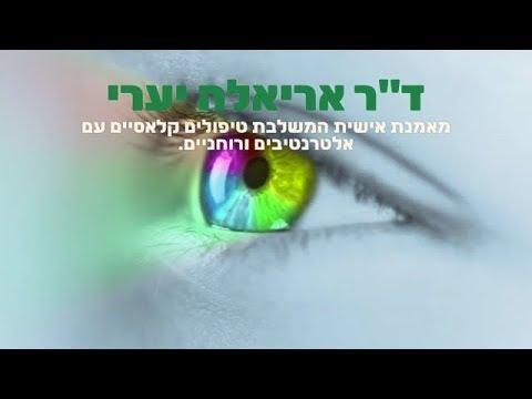 אריאלה יערי - דמיון מודרך, הדרכת הורים ואימון אישי בחיפה