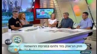 אורח חיים בריא בישראל