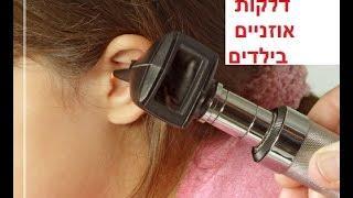 דלקות אוזניים בילדים