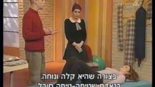 גב חופשי - פלדנקרייז - אורי הלפרין בראיון בערוץ 2