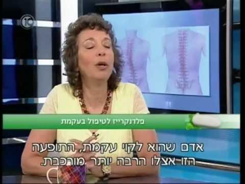פלדנקרייז - תמר וייל בערוץ 10