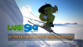 סקי בצרפת: לה קלוזה - הסוד השמור של האלפים הצרפתיים