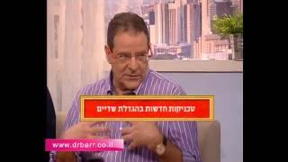 ד'ר יעקב - חידושים בניתוחי הגדלת חזה
