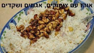 אורז עם צימוקים אגוזים ושקדים