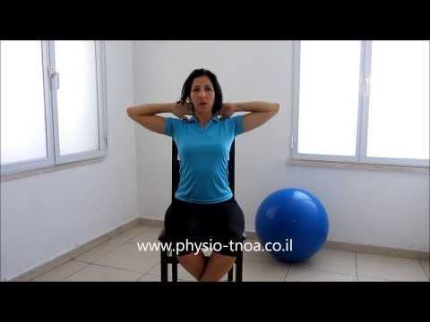 תרגילים לכאבי צוואר או צוואר תפוס - פיזיותרפיה