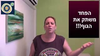 הפלות - איריס נאור מסבירה איך ניתן להתמודד