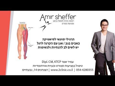 סיאטיקה, כאב גב תחתון עם הקרנה לרגל - תרגילים להקלה (סוטאי)