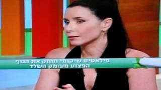 עמית ילין אצל פרופ' קרסו (ערוץ 10) פילאטיס שיקומי