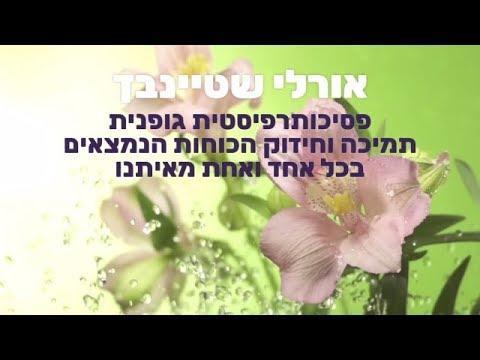 אורלי שטיינבך - פסיכותרפיה גופנית ודמיון מודרך בתל אביב