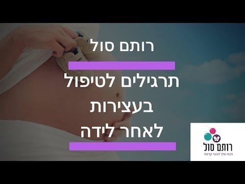 תרגילים לטיפול בעצירות לאחר לידה