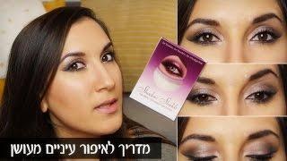 מדריך איפור עיניים מעושן - עם ה-Shadow Shields ופלטת NAKED ♥