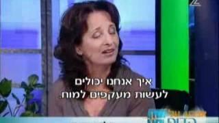 רותי בר מספרת על שיטת פלדנקרייז בערוץ 2