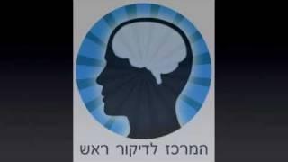המרכז לדיקור ראש YNSA בטיפול לשבץ מוחי
