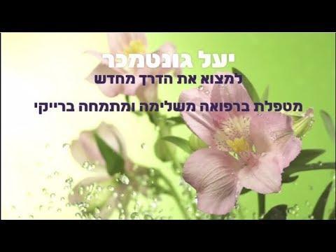 יעל גונטמכר - רייקי, הילינג ודמיון מודרך בבאר שבע