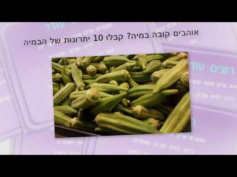 10 יתרונות של צמח הבמיה