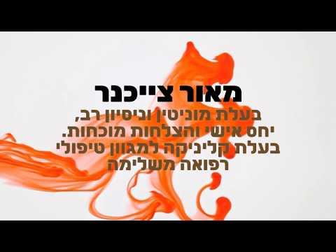 מאור צייכנר - שיאצו, דיקור וטווינה באבן יהודה והסביבה