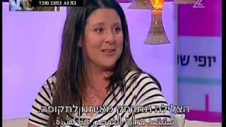 יופי של יום -חשיבות הפסקה בטיפולי פוריות-שירי אנקונה טוביאס 05-05-2011