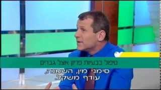 בעיות פוריות בגברים - ראיון בתוכניתו של פרופ' קרסו
