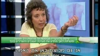 תמר וייל- פלדנקרייז- ערוץ 10