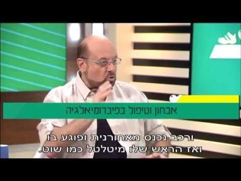פרופ' רפי קרסו עם פרופ' דן בוסקילה: פיברומיאלגיה - אבחון וטיפול