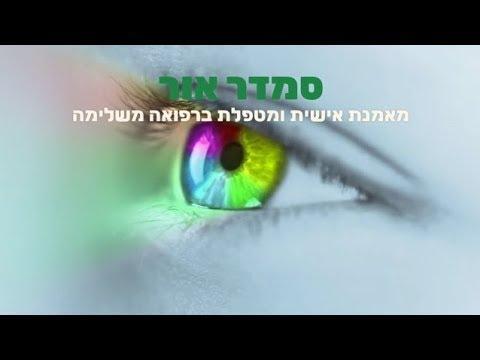 סמדר אור - טיפולי רפואה משלימה ואימון אישי בבאר שבע
