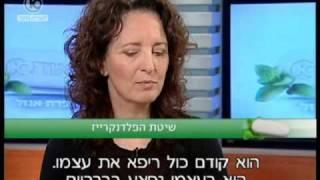 שיטת פלדנקרייז | רותי בר מתראיינת בערוץ 10